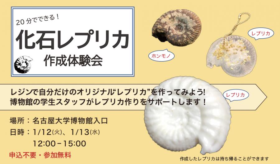 化石レプリカ作成体験会