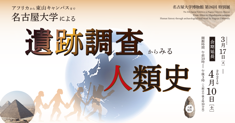 The 26th Special Exhibition From Africa to Higashiyama campus: Human history through archaeological field work by Nagoya University