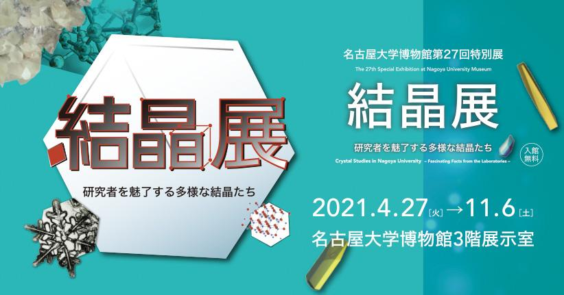 The27th Special Exhibition Crystal Studies in Nagoya University