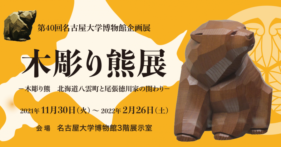 The 40th Special Display Wood carving bear exhibition